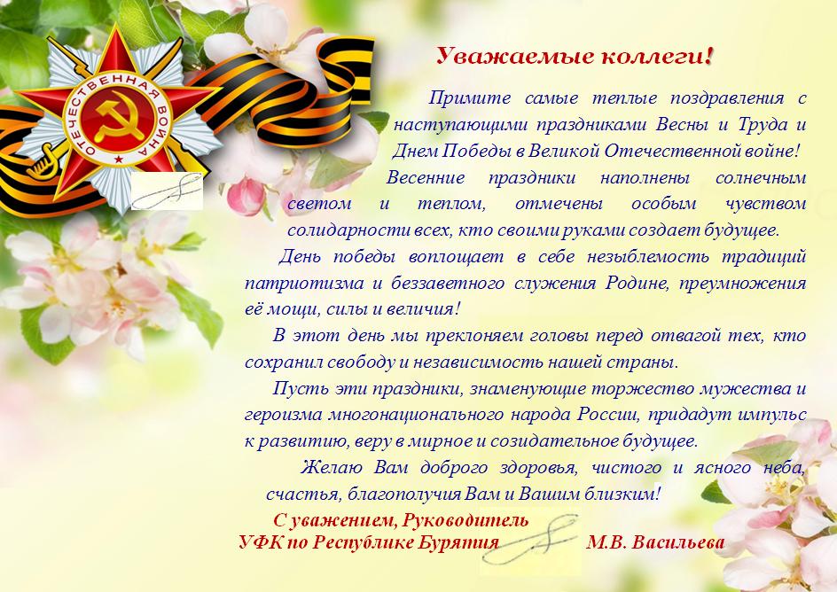 привлечения поздравление в прозе с праздником день победы уточняйте