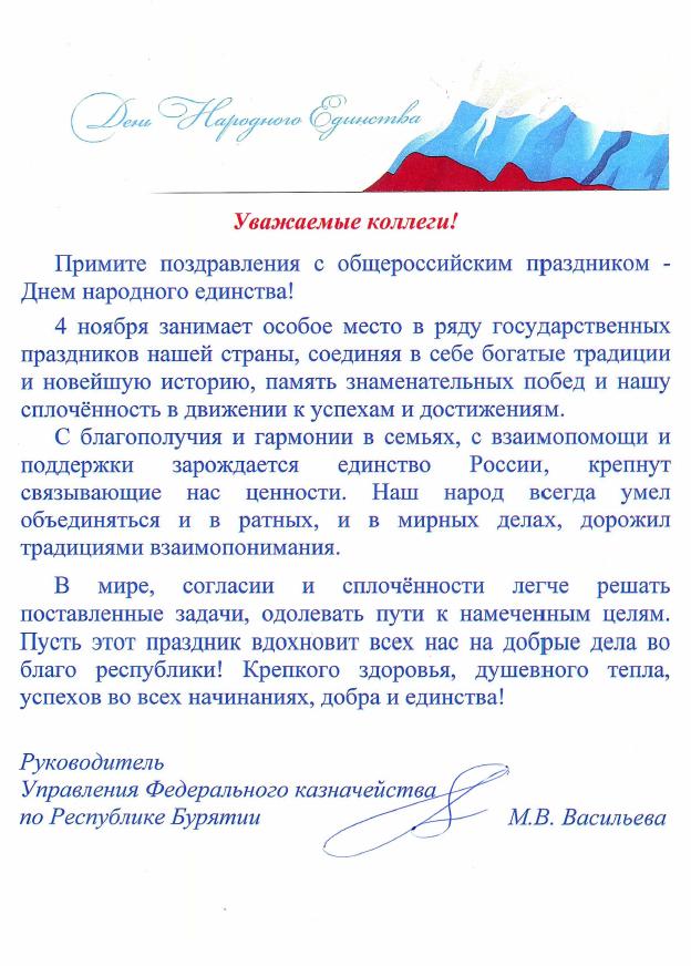 Поздравления с днем рождения начальник управления