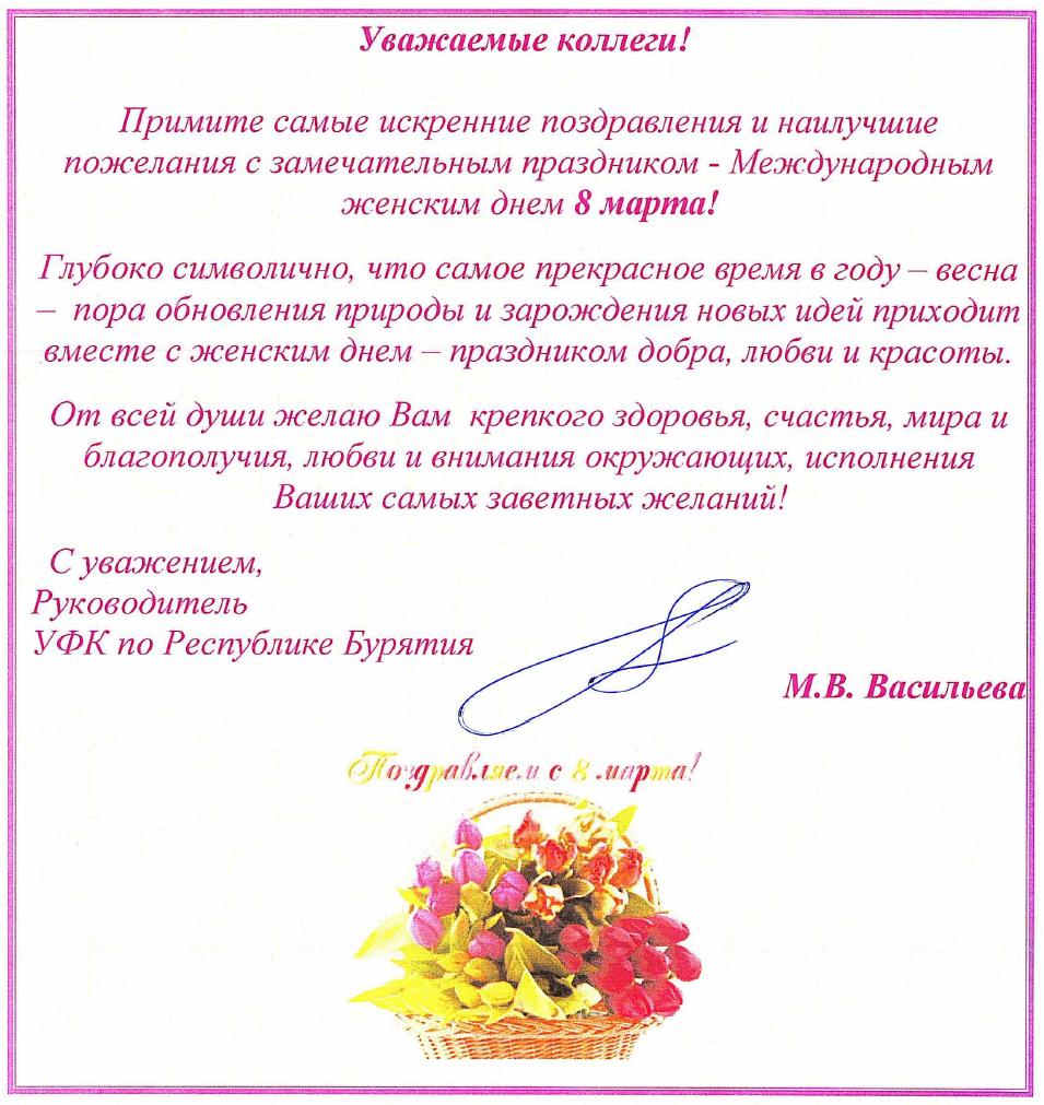 Подпись к поздравлению от коллектива