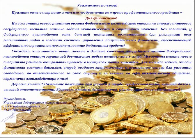Текст поздравления на день финансиста